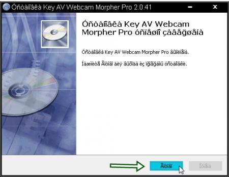 WebCam Morpher v2.0